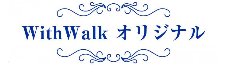 withwalk_200702_007.jpg
