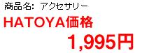 200703_hatoya_1acse_n.jpg
