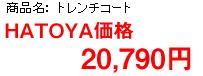 200703_hatoya_2d.jpg