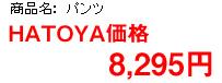 200703_hatoya_2f.jpg
