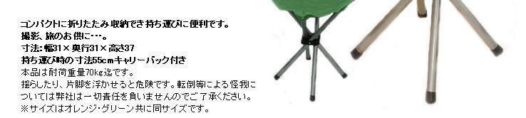 新橋イチカメラ四脚コンパクトチェアプレゼント