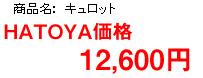 200704_hatoya