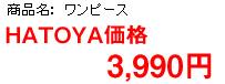 hatoya_04_naoko_006.jpg