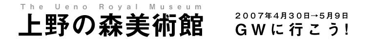ueno_mu_gp_001.jpg