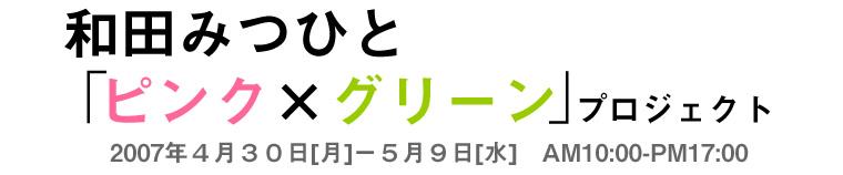 ueno_mu_gp_003.jpg