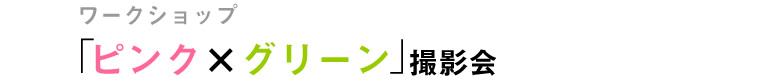ueno_mu_gp_006.jpg