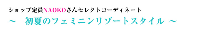hatoya_04_naoko_001.jpg