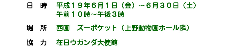 uenozoo_hasi_003.jpg