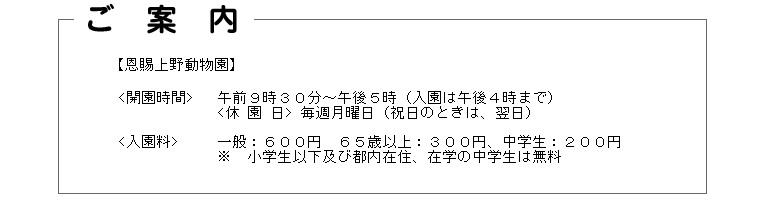 uenozoo_hasi_004.jpg