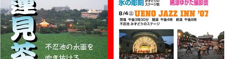 2007_summer_ueno_004.jpg