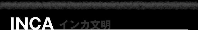 inka_kahaku_013.jpg