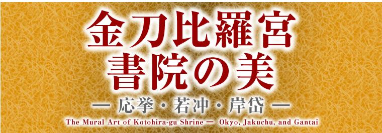kotohira_002.jpg