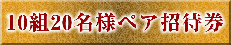 [東京藝術大学大学美術館] 金刀比羅宮 書院の美のペア招待券プレ