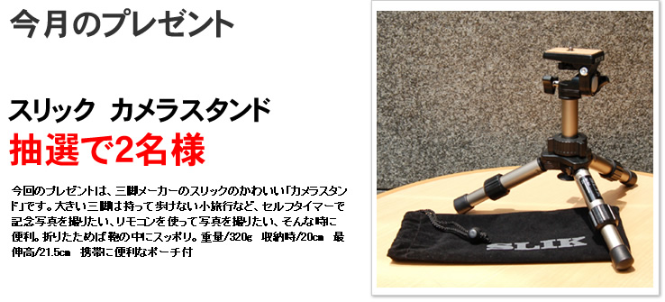 新橋イチカメラ株式会社スリック カメラスタンドプレゼント