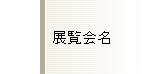 tmnam_topu_021.jpg