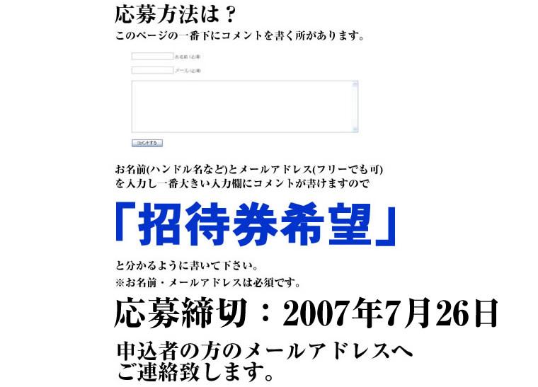 [東京都美術館]トプカプ宮殿の至宝展ペア招待券プレゼント