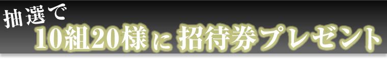 東京国立博物館 - 大徳川展招待券チケットプレゼント