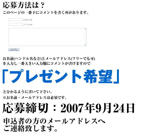 松坂屋上野店 松坂屋・大丸統合記念プレゼント