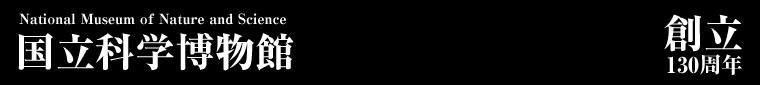 国立科学博物館 - ファーブルにまなぶ