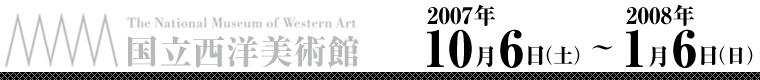 【追加チケット】国立西洋美術館 ムンク展招待券10組20名様にプ