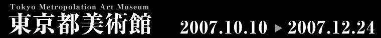 [東京都美術館]フィラデルフィア美術館展「印象派と20世紀の美術」