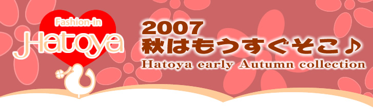 hatoya_10_001.jpg