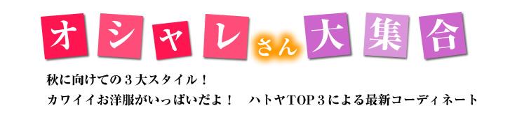 hatoya_10_002.jpg