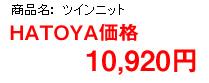 hatoya_10_009.jpg