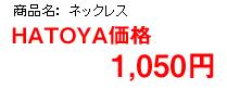 hatoya_10_011.jpg