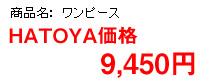 hatoya_10_021.jpg