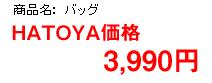 hatoya_10_035.jpg