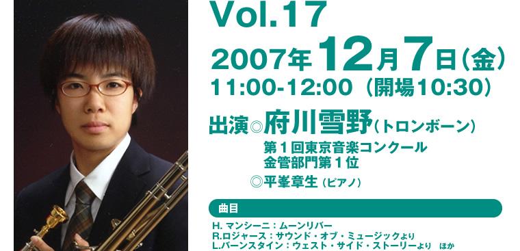 Vol.17 府川雪野さん