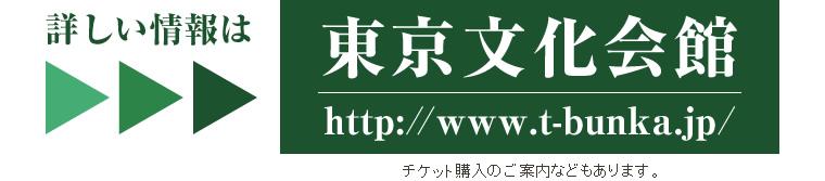 詳しい情報は東京文化会館公式HP
