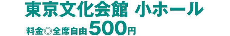 小ホール500円