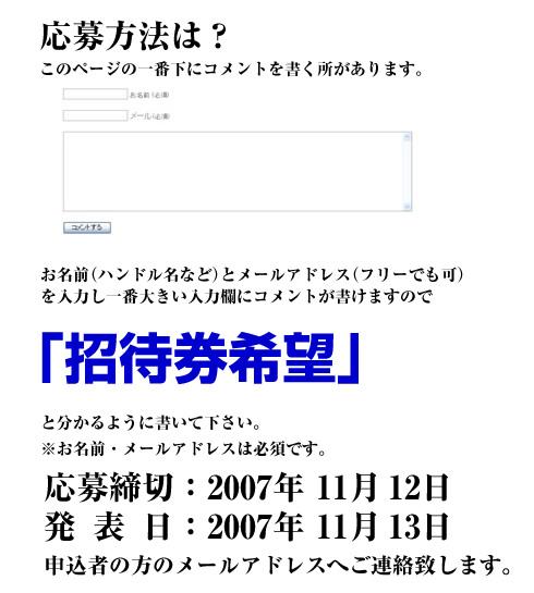 東京国立博物館 大徳川展 招待券10組20名様プレゼント