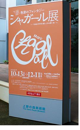 上野の森美術館  シャガール展招待券25組50名様プレゼント