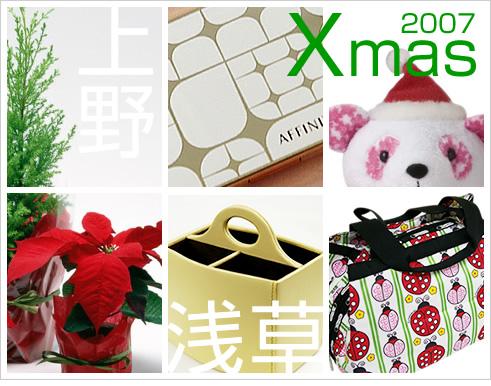 2007クリスマス特集 - 上野浅草Xmas