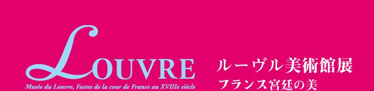東京都美術館 ルーブル美術館展 フランス宮廷の美