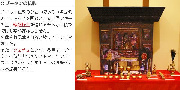 ブータンの仏教
