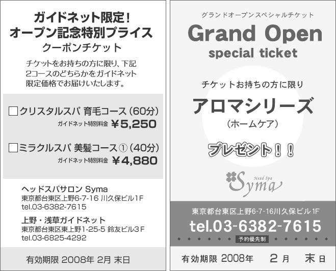 上野初ヘッドスパサロン Syma オープン