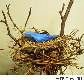 完成した鳥の巣