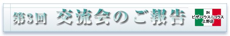 2008新年会のご報告