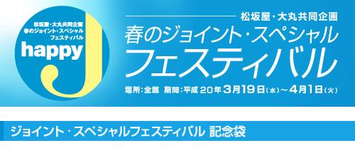 松坂屋・大丸共同企画「春のジョイント・スペシャルフェスティバル」