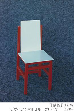 子供椅子 ti 3a デザイン:マルセル・ブロイヤー 1923年
