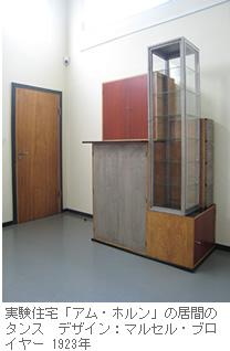 実験住宅「アム・ホルン」の居間のタンス デザイン:マルセル・ブロイヤー 1923年