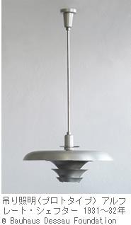 吊り照明(プロトタイプ)アルフレート・シェフター 1931~32年 © Bauhaus Dessau Foundation