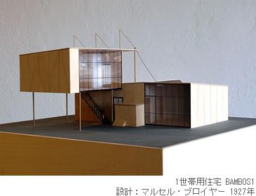 モダン・デザインの世界遺産、バウハウス。
