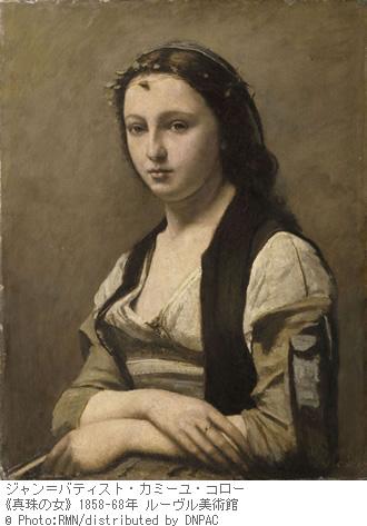 ジャン=バティスト・カミーユ・コロー《真珠の女》