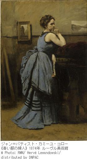 ジャン=バティスト・カミーユ・コロー《青い服の婦人》