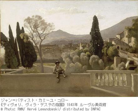 ジャン=バティスト・カミーユ・コロー<br /> 《ティヴォリ、ヴィラ・デステの庭園》